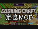 【Minecraft】ありきたりな工業と魔術S2 Part39【ゆっくり実況】