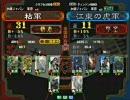 三国志大戦3 頂上対決 2008/3/9 粘軍VS江東の虎軍