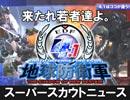 PS4『地球防衛軍4.1』EDFスーパースカウトNEWS