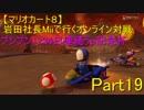 【マリカ8】岩田社長Miiで行くフレ戦part19【ブンブン1234記念杯】