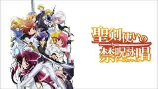 聖剣使いの禁呪詠唱 OST Vol.1よりあの
