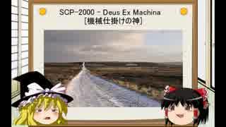 [ゆっくり]SCPを紹介してみた Part:25