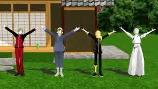 【MMD刀剣乱舞】じっちゃんとフライングゲ