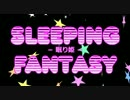 【VY2V3】Sleeping Fantasy -眠り姫-【詩先コラボ】
