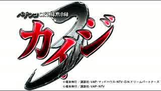 パチンコ CR弾球黙示録カイジ3 EP1