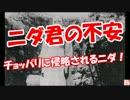 【ニダ君の不安】 チョッパリに侵略されるニダ!!