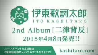 4月8日発売、伊東歌詞太郎アルバム「二律背反」本当のクロスフェード