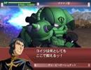【実況】ジオニズムジェネレーションスピリッツ【Gジェネ魂】part8