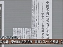 【中国脅威論】戦勝国詐欺へのお断り、媚