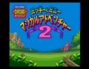 ミッキーとミニー マジカルアドベンチャー2 本音プレイ 最終回
