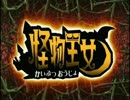【作業用BGM】怪物王女 音楽集