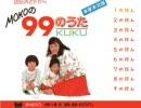 幼児のときから 本家本元版 MOKOの99のうた