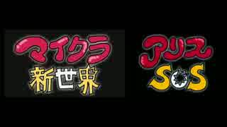【マイクラ新世界】アリスSOS比較【本家】