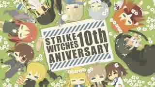 【ストライクウィッチーズ】10周年記念にO