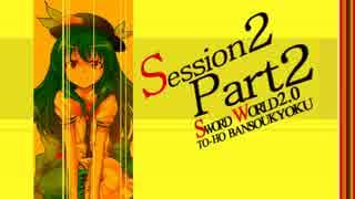 【卓遊戯】東方絆奏曲 Session2-2【SW2.0】