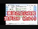 【保守同盟・討論会】(第10回)憲法改正にダマされる信者 3月14日