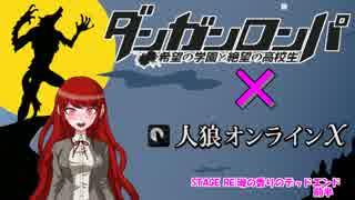 【人狼オンラインX】ダンガンロンパRP
