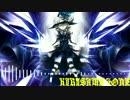【完成版】KIRISAME ZONE【霧雨魔理沙×RED ZONE】