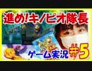 【実況】へたれキノピオ隊長女子が突き進む!#5【こね】