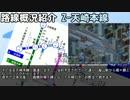 天崎鉄道開発記3D-12話前編「なぜ、失敗は無いと言えるか」