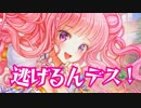 【ニコカラ】露骨な逃走プリンセス【On Vocal / 高画質】