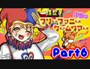 爆笑!芳春のフリーファニーゲームツアー【実況】Part6