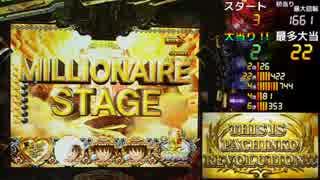 【パチンコ実機】CR T.M.Revolution XL~3