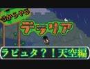 【実況】今からやるテラリア- #6