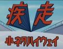 【チャー研】疾走!小ネタハイウェイ