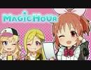 アイドルマスター シンデレラガールズ サイドストーリー MAGIC HOUR #10