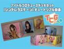 【TCGのへや25】アイマスCG【シンデレラス