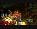 【地球防衛軍4】レンジャー初期体力INF M70 闇の魔窟【ゆっくり】