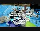 チームTJK ミニ四駆奮闘記 第十六回 後編