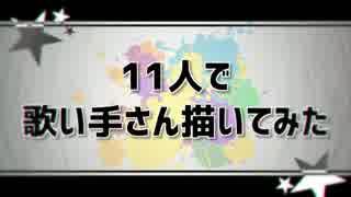 11人で歌い手さん描いてみた thumbnail