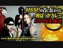 【生放送】MSSPの古に伝わりし肉ばっかカレー2015【Part1】