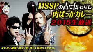 【生放送】MSSPの古に伝わりし肉ばっかカ