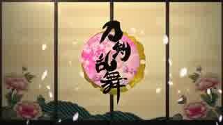 【刀剣乱舞】OPムービー(逆再生+通常再生)