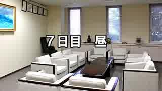 【ゆっくり人狼】人狼オフライン 7日目