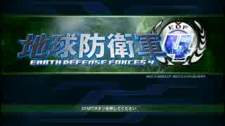 【地球防衛軍4】2人で実況プレイ 2nd Season part1
