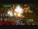 【地球防衛軍4】レンジャー初期体力INF M71 殺戮の女王【ゆっくり】
