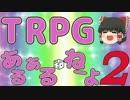TRPGあるある or ねーよ <GM編+α> 【第5回うっかり卓ゲ祭り】