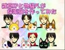 【黒バス猫卓】雑草KPと物騒PLが探索猫を作ってみた【予告?】