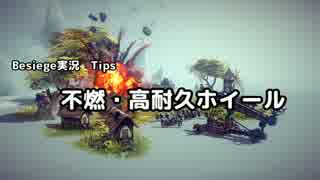【Besiege】不燃・高耐久ホイール【Tips】