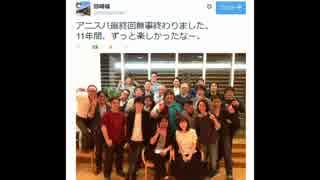 アニスパ 573回(2015/3/28)[最終回]