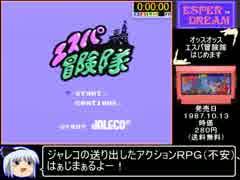 エスパ冒険隊RTA_31分51秒