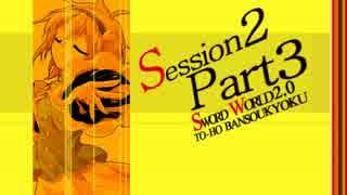 【卓遊戯】東方絆奏曲 Session2-3【SW2.0】