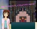 【アイマス】春香さんがDQⅢをプレイするよ