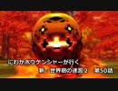 【EXPERT実況】にわかボウケンシャーが行く 新・世界樹の迷宮2【第50話】