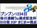 マリオカート8「ブンブン1234記念杯」まじ