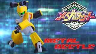 【アレンジ】メダロット ロボトルBGM ロボトルファイト!